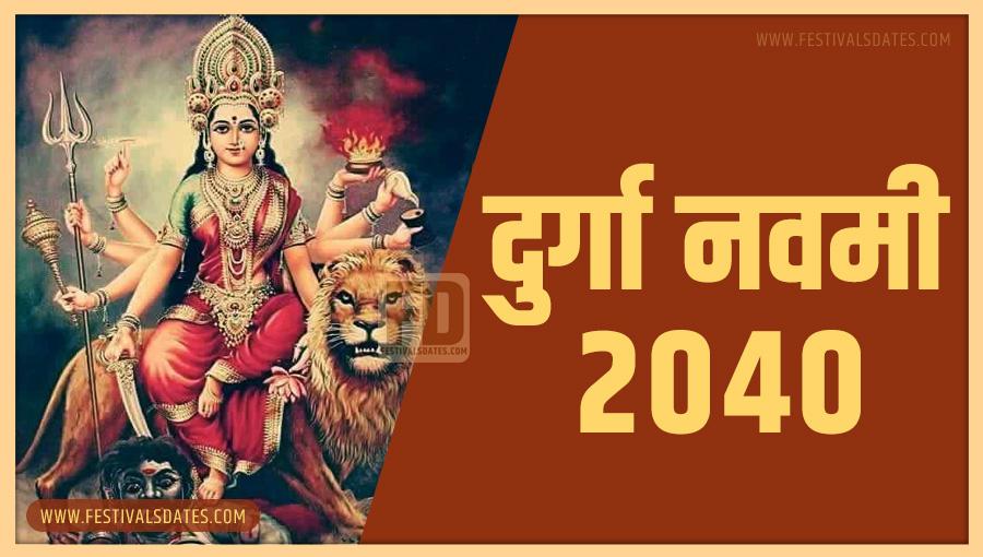 2040 दुर्गा नवमी पूजा तारीख व समय भारतीय समय अनुसार