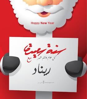اكتب اسمك على بابا نويل 2020 مع ريناد