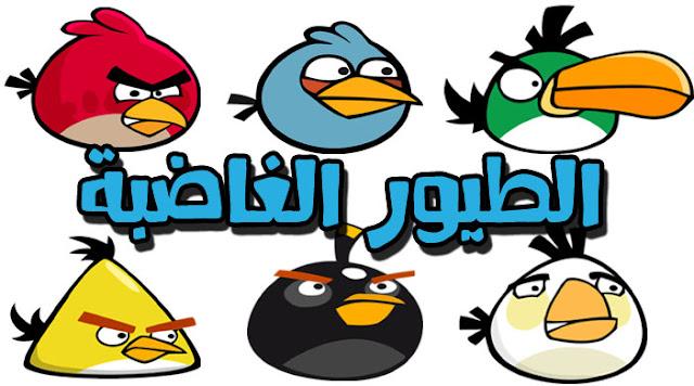 ايقونات الطيور الغاضبة
