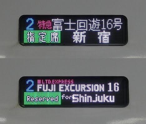 【ダイヤ改正で登場!】特急 富士回遊 新宿行き E353系