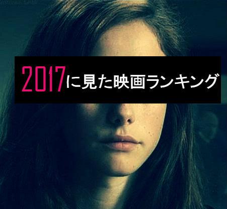 2017年に見た新作映画ランキング