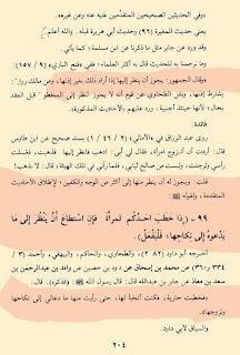 fatwa wahabi bolehnya buka baju calon istri salafy