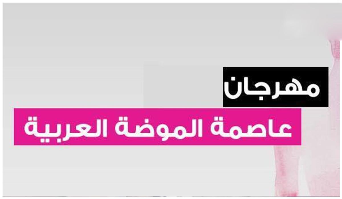 انطلاق مهرجان عاصمة الموضة العربية يوم الاتنين 5 سبتمبر في فندق فيرمونت هليوبوليس ..
