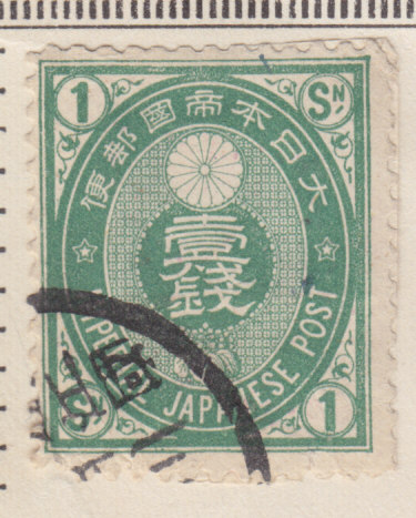 Blogart Japan 1876 A Partial Set Of Imperial Japanese Postage Stamps Illustrated