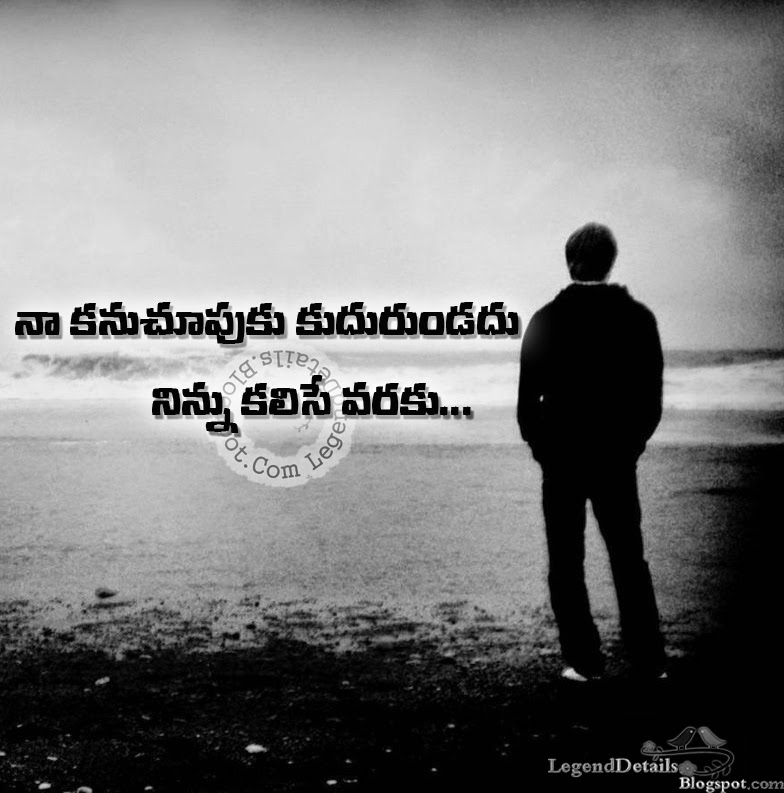 Short Love Expressing Quotes In Telugu | HD Images | For Facebook