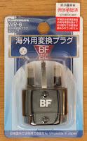 カシムラの海外用変換プラグ<<WP-6>>BFタイプ