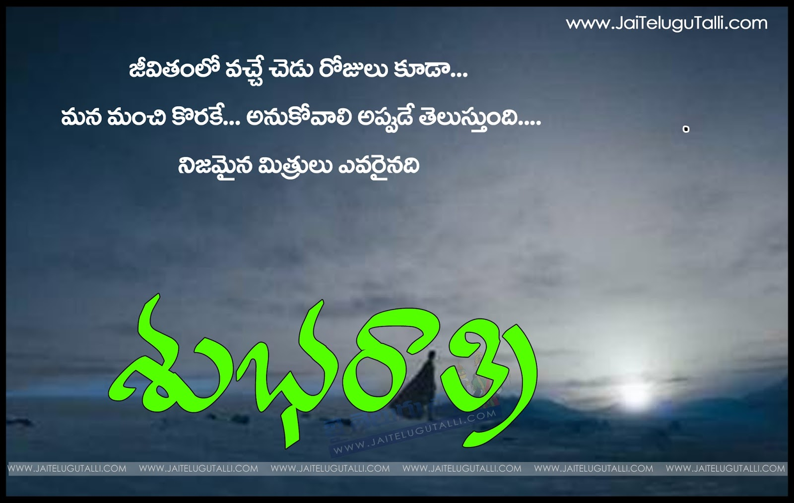 Inspirational Messages Best Telugu Good Night Quotes Hd Wallpapers Best Life