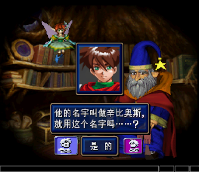 【SS】光明與黑暗第一部王都的巨神(光明力量3、Shining Force 3 Scenario 1 God Warrior of the Kingdom)!