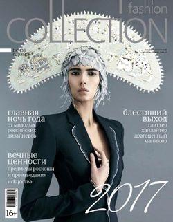Читать онлайн журнал<br>Fashion Collection (№12 декабрь 2016 - №1 январь 2017)<br>или скачать журнал бесплатно