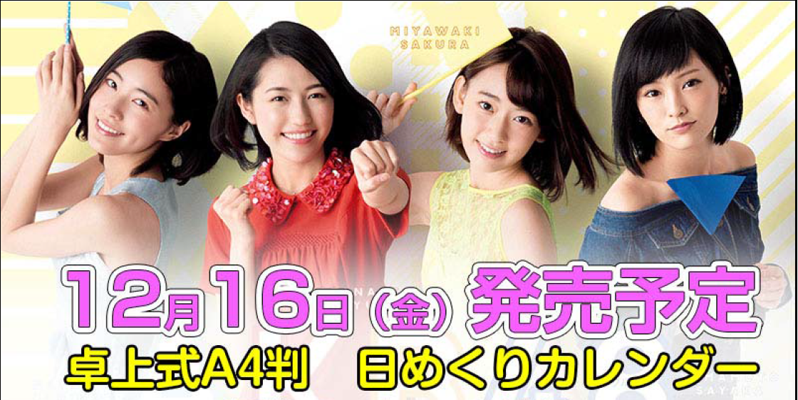 AKB48 Group Official Calendar 2017 Akan Dirilis Bulan Desember 2016