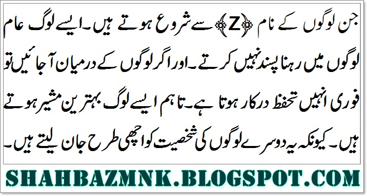 Z Name Meaning In Urdu And Definition - ShahbazMnk- Daily
