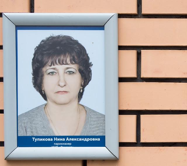 Тупикова Нина Александровна. Парикмахер