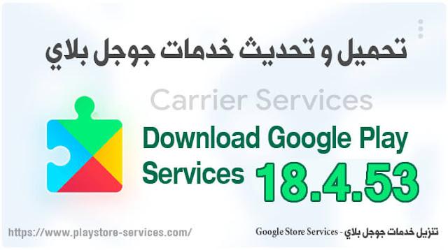 تحديث خدمات جوجل بلاي Google Play 18.4.53 - خدمات قوقل بلاي APK