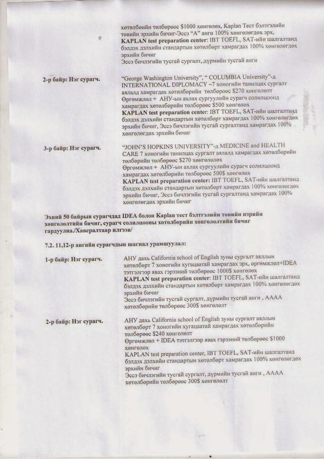 SCHOLARSHIP-USA III УДААГИЙН УЛААНБААТАР АНГЛИ ХЭЛНИЙ