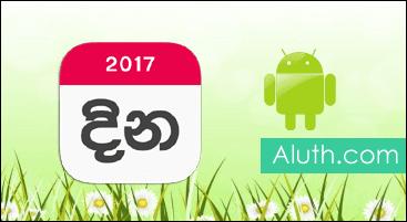 http://www.aluth.com/2016/12/2017-sinhala-calendar-app.html
