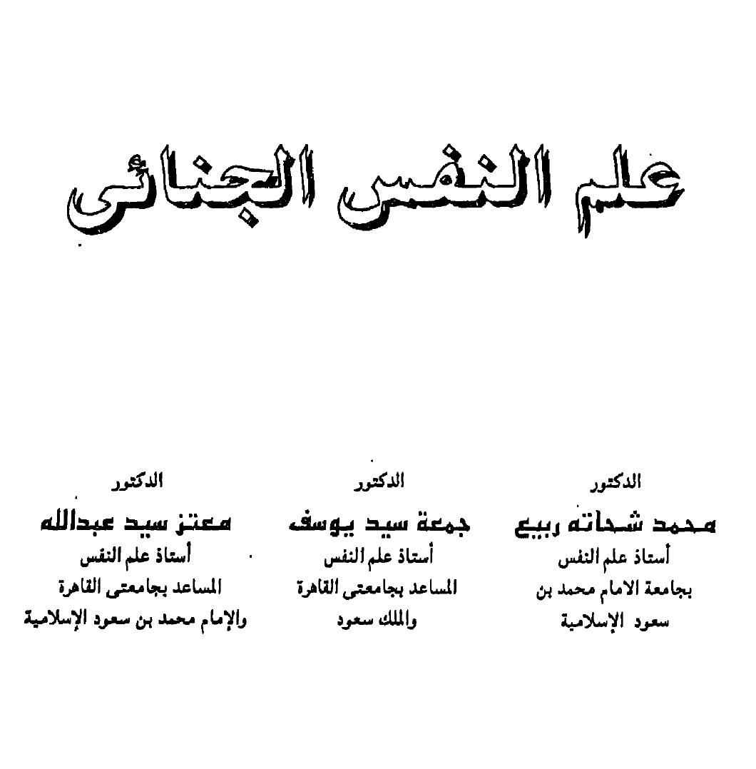 كتاب علم النفس التجاري pdf