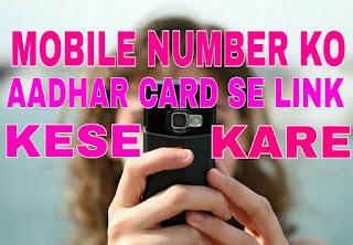 Mobile number ko aadhar card se kese link kare