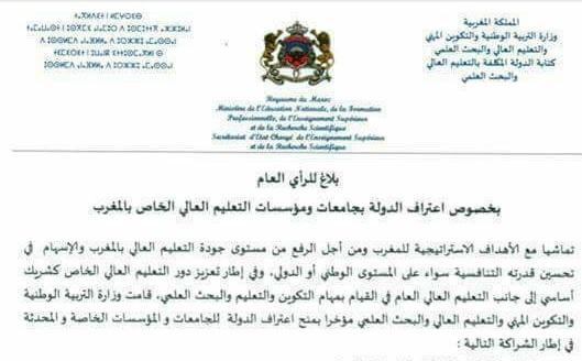 بلاغ بخصوص اعتراف الدولة بجامعات ومؤسسات التعليم العالي الخاص بالمغرب