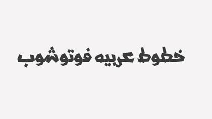 خطوط العربية للفوتوشوب.