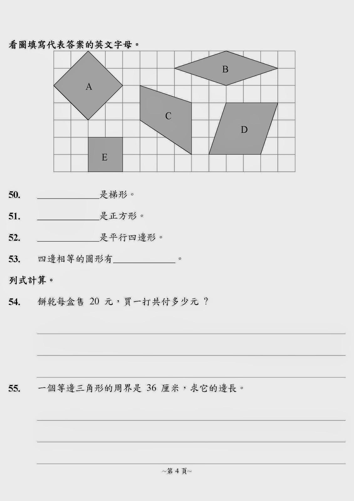 數學工作紙  - 愛淘生活
