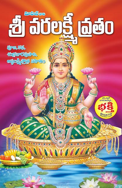 శ్రీ వరలక్ష్మి వ్రతం | Sri Varalakshmi Vratam | GRANTHANIDHI | MOHANPUBLICATIONS | bhaktipustakalu