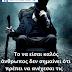 ΦΑΣΙΣΜΟΣ ΚΑΙ ΝΑΖΙΣΜΟΣ ΔΕΝ ΠΑΝΕ ΜΑΖΙ