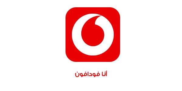تحميل تطبيق انا فودافون Ana Vodafone للاندرويد والايفون مجانا