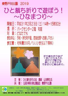 ひと裁ち折り(ひなまつり)<2/23>