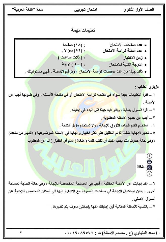 امتحان اللغة العربية للصف الاول الثانوي ترم ثاني 2019 2