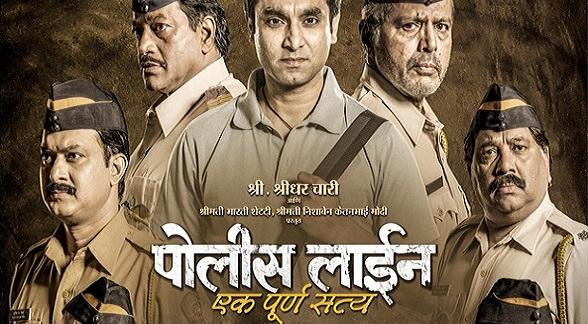 Police Line 2016 Marathi Movie DVDRip Download