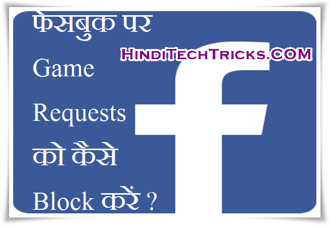 How-To-Block-Game-Requests-On-Facebook-In-Hindi