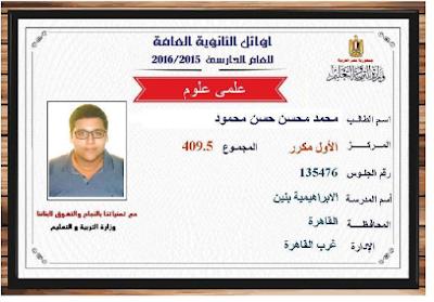 أسماء وصور أوائل الثانوية العامه للقسم العلمى والادبى 2017 ومجموع كل طالب
