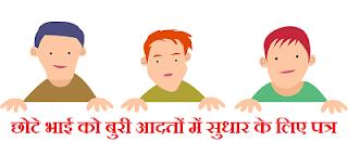 chote-bhai-ko-patra