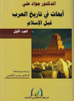 تحميل كتاب أبحاث في تاريخ العرب قبل الإسلام pdf جواد علي