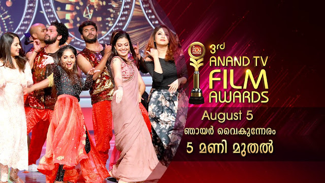 3rd Anand TV Film Awards 2018-Winners List | Watch Telecast of the show on  Asianet on 5th August 2018