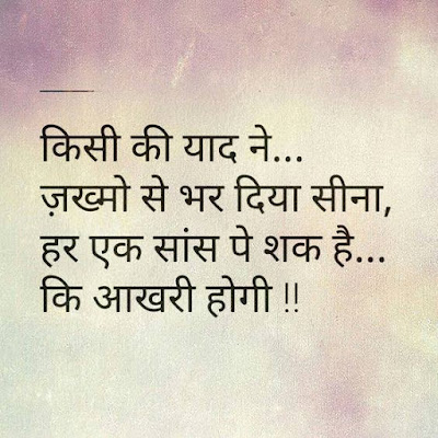 heart touching sad love quotes in hindi with images,breakup diary in hindi