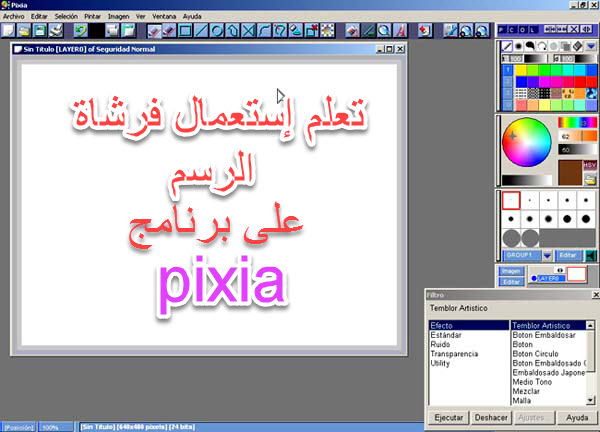 pixia 3.3b