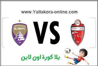 مشاهدة مباراة العين والاهلي بث مباشر بتاريخ 07-09-2016 كأس الخليج العربي الإماراتي
