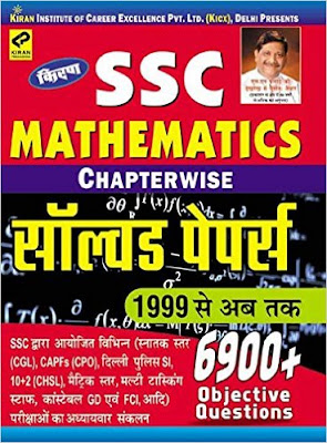 Download Free Kiran Publication Book PDF for SSC / SSC CGL Exams in HINDI
