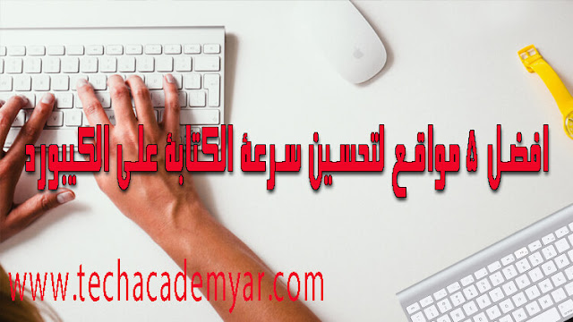 افضل 5 مواقع,تحسين سرعة الكتابة علي الكيبورد,مواقع لتحسين سرعة الكتابة علي الكيبورد,تعلم الكتابة على لوحة المفاتيح بالأصابع العشرة دون النظر,قياس سرعة الكتابة على الكيبورد,الكتابة بسرعة على لوحة المفاتيح,تدرب على كيفية الكتابة بسرعة,مواقع لتعلم الكتابة بسرعة,تعلم كيف تكتب على الكيبورد بسرعة,احترف الكتابة بسرعة,تعليم الكتابة السريعة,تعليم الكتابة على الكمبيوتر بسرعة عالية,تعليم الكتابة على الكيبورد بسرعة عالية,تعليم السرعة في الكتابة,الكتابة السريعة