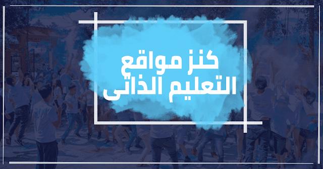 تجميعة أهم مواقع التعليم الذاتى العربية والأجنبية 2018