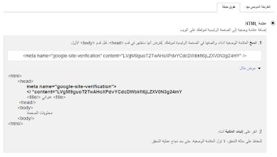 ادواة مشرفي مواقع جوجل, ادواة مشرفي مواقع bing ,google webmasters,شرح
