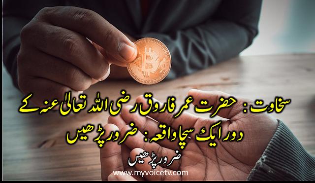 سخاوت : حضرت عمر فاروق رضی اللہ تعالیٰ عنہ کے دور ایک سچا واقعہ: ضرور پڑھیں