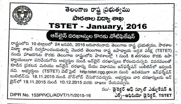 TS/Telangana TET Notification Online Application Hall Tickets Results