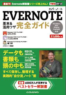 できるポケット Evernote 基本&活用ワザ 完全ガイド [EVERNOTE Kihon & Katsuyo Waza Kanzen Guide]