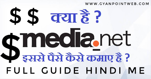 Media.net se paise kaise kamaye - google Adsense ke bina paise kaise kamaye - full Guide