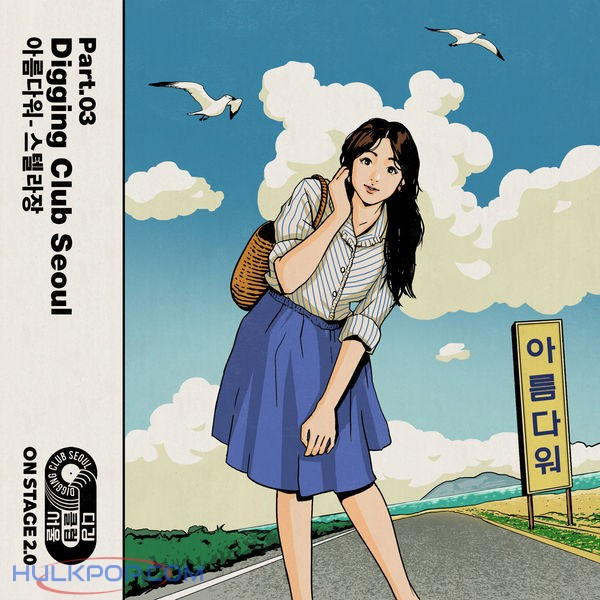 Stella Jang – Onstage Digging Club Seoul Pt. 3 – Single