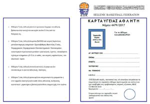 Ερμηνευτική Εγκύκλιος για Κάρτα Υγείας Αθλητή
