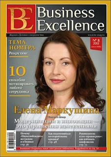 Елена Маркушина, интервью