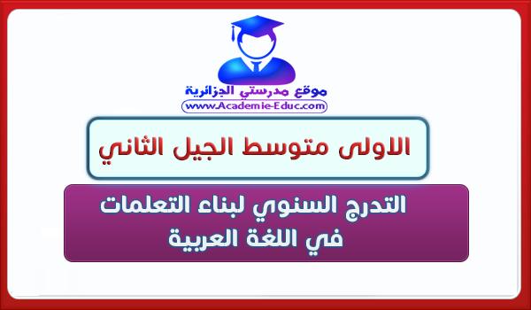 التدرج السنوي لبناء التعلمات في اللغة العربية للسنة اولى متوسط الجيل الثاني